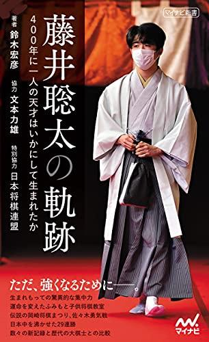 藤井聡太の軌跡 ~400年に1人の天才はいかにして生まれたか~ (マイナビ新書)