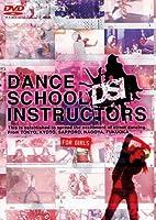 DANCE SCHOOL INSTRUCTORS FOR GIRLS [DVD]