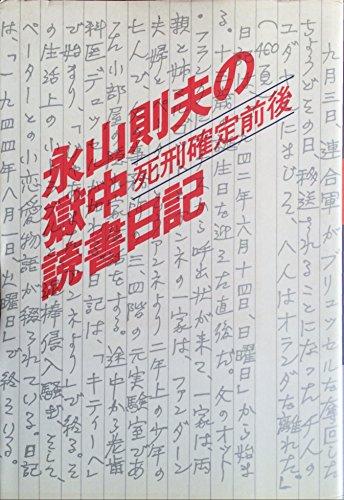 永山則夫の獄中読書日記―死刑確定前後