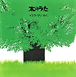 『木のうた』