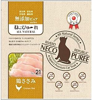 日本産 猫用おやつ ねこぴゅーれ 無添加ピュア PureValue5 鶏ささみ 21本入