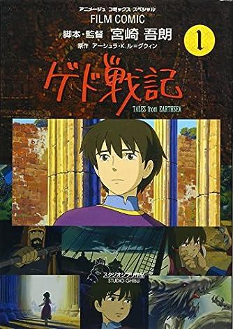 ゲド戦記―TALES from EARTHSEA (1) (アニメージュコミックススペシャル―フィルム・コミック)