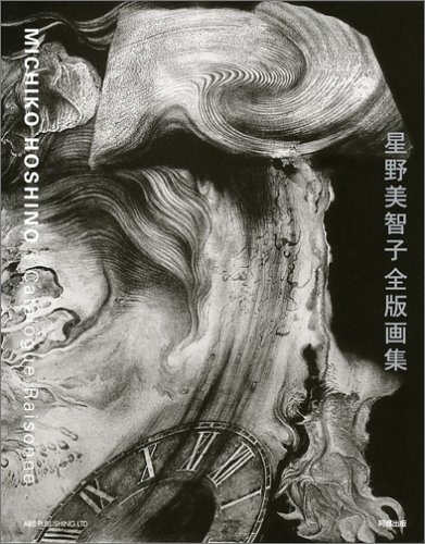 Michiko Hoshino all Prints Collection (2006) ISBN: 4872421876 [Japanese Import]