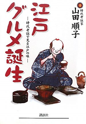 江戸グルメ誕生-時代考証で見る江戸の味-