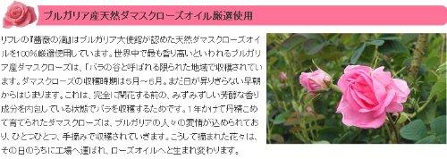 リフレ『薔薇の滴』