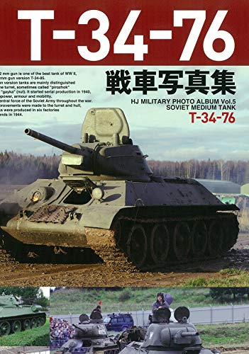 T-34-76戦車写真集 (HJ MILITARY PHOTO ALBUM)