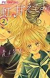 虹、甘えてよ。(2) (フラワーコミックス)