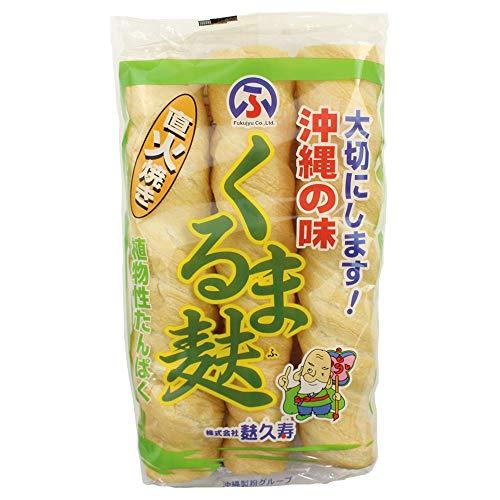 くるま麩 (大) 3本入り×10袋×1ケース 麩久寿 沖縄の味 低カロリー 車麩 フーチャンプルーなどのお料理に!