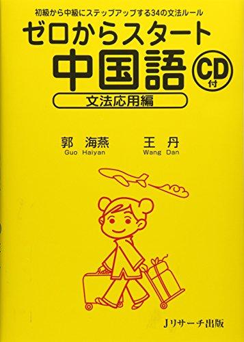 ゼロからスタート中国語 文法応用編