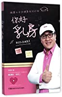 Hello, Breasts - Shape Healthy and Beautiful Breasts (Chinese Edition)