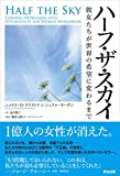 Half the Sky - the girls would like to change to world (2010) ISBN: 4862760864 [Japanese Import]
