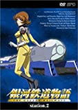 銀河鉄道物語 Station.2[DVD]