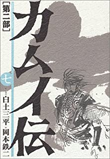 カムイ伝 (第2部7) (ビッグコミックスワイド)