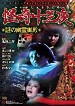 JAPANESE TV DRAMA Mysterious 13 Nights [Mysterious Ghost Palace] [DVD] (JAPANESE AUDIO , NO ENGLISH SUB.)