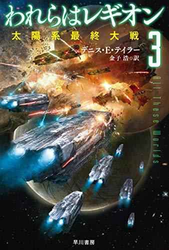 われらはレギオン3 太陽系最終大戦 (ハヤカワ文庫SF)