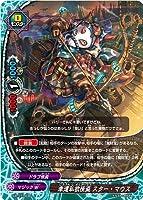 バディファイト S-BT07/0038 幸運私欲怪盗 スター・マウス【上】