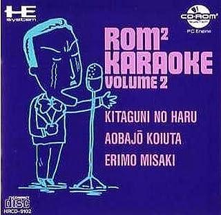 ロムロムカラオケ VOL.2