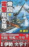 帝国電撃航空隊【3】珊瑚海最終決戦 (ヴィクトリーノベルス)