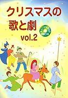 クリスマスの歌と劇 (vol.2)