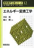 エネルギー変換工学 (電気電子工学シリーズ)