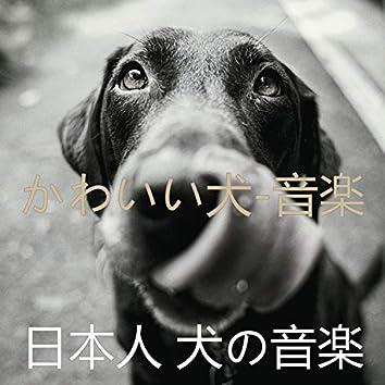 かわいい犬-音楽
