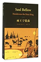 Henderson the Rain King (Chinese Edition)