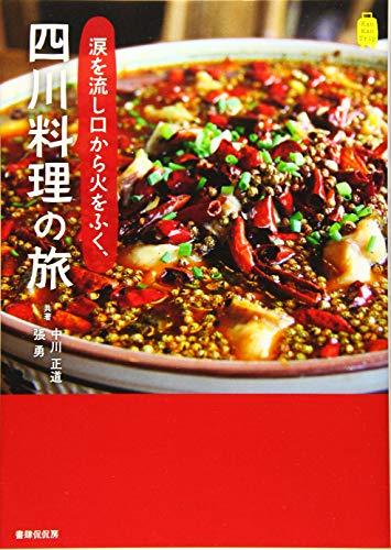 涙を流し口から火をふく、四川料理の旅 (KanKanTrip)の詳細を見る