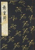 恋重荷 (観世流特製一番本(大成版))