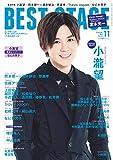 BEST STAGE(ベストステージ) 2020年 11 月号 【表紙:小瀧望(ジャニーズWEST) 】 雑誌
