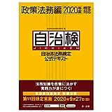 自治体法務検定公式テキスト 政策法務編 2020年度検定対応
