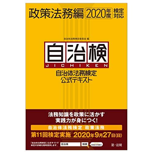 [画像:自治体法務検定公式テキスト 政策法務編 2020年度検定対応]