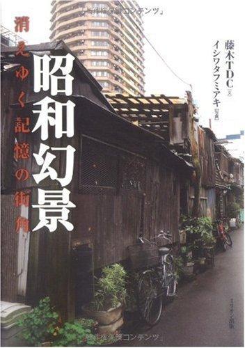 昭和幻景 消えゆく記憶の街角の詳細を見る