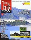 日本の城 改訂版 85号 (津和野城) [分冊百科]