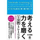 考える力を磨く1分間トレーニング