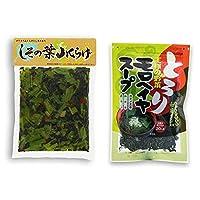 [2点セット] しその葉 山くらげ(350g) ・王様の野菜 モロヘイヤスープ(80g)