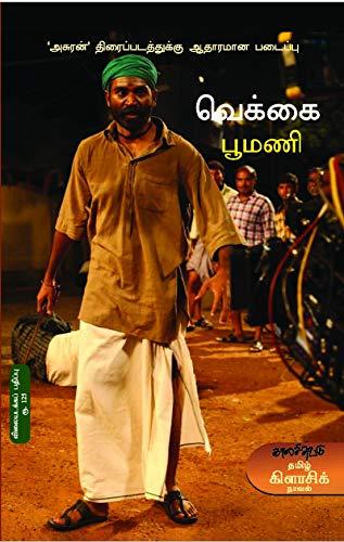 Amazon.com: Vekkai (Modern Tamil Classic Novel) (Tamil Edition ...