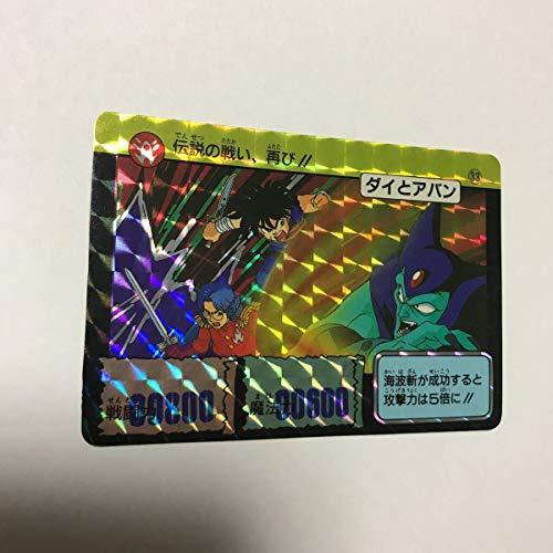 カード キラ ダイの大冒険 ドラゴンクエスト ドラクエ コレカ 東映動画 カードダス 33 ダイとアバン