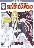SILVER DIAMOND(25) (冬水社・いち*ラキコミックス) (いち・ラキ・コミックス)