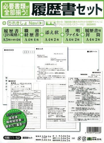 労務 11-52/ 履歴書セット JIS規格帳票(職務経歴書つき) A4(A3判2つ折り) 1セット