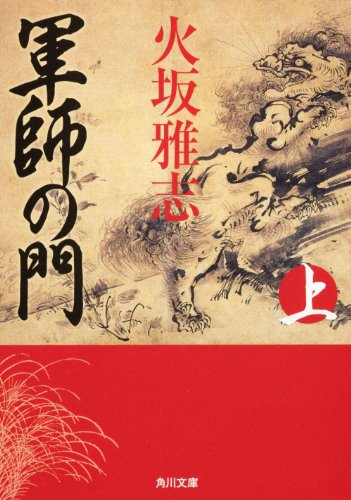 KADOKAWA『軍師の門』