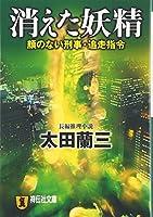 消えた妖精―顔のない刑事・追走指令 (祥伝社文庫)