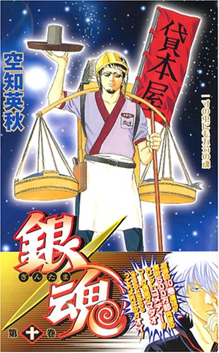 銀魂-ぎんたま- 10 (ジャンプコミックス)