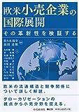欧米小売企業の国際展開
