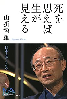 [山折 哲雄]の死を思えば生が見える 日本人のこころ 100年インタビュー