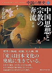 中国の歴史 7巻 表紙画像