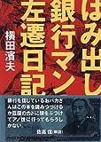 はみ出し銀行マンの左遷日記 (角川文庫)