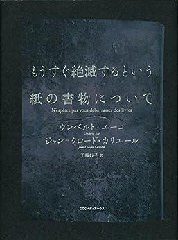 [ウンベルト・ エーコ, ジャン=クロード・ カリエール, 工藤 妙子]のもうすぐ絶滅するという紙の書物について