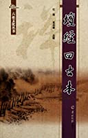 Four Ancient Books on Tan Classic (Chinese Edition)
