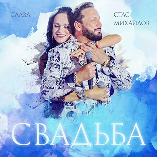 Стас Михайлов & Слава