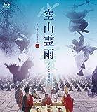 空山霊雨<デジタル修復版>[Blu-ray/ブルーレイ]